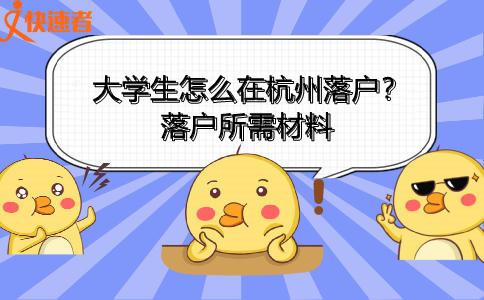 大学生怎么在杭州落户