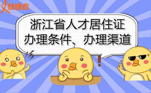 浙江省人才居住证办理条件、办理渠道