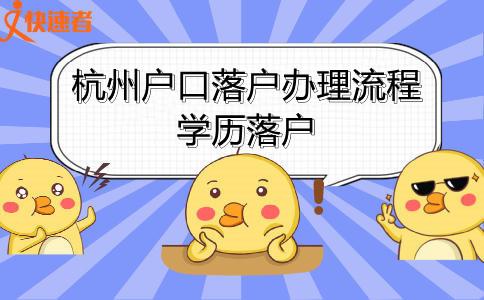 杭州户口落户办理流程,学历落户