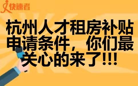 杭州人才租房补贴申请条件,你们最关心的来了!!!