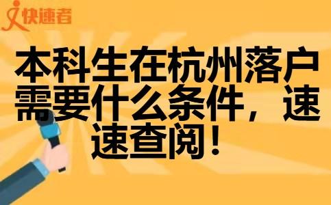 本科生在杭州落户需要什么条件,速速查阅!