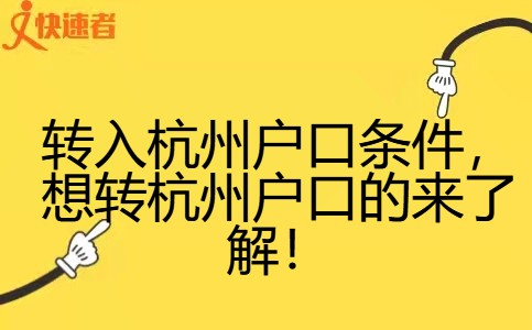 转入杭州户口条件,想转杭州户口的来了解!