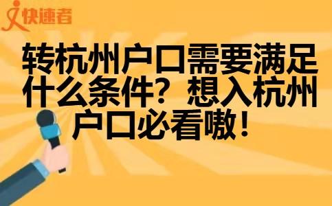 转杭州户口需要满足什么条件?想入杭州户口必看嗷!