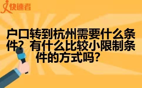 户口转到杭州需要什么条件?有什么比较小限制条件的方式吗?
