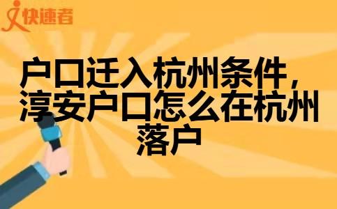 户口迁入杭州条件,淳安户口怎么在杭州落户
