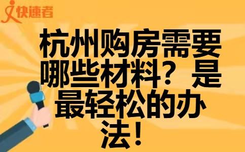杭州购房入户需要哪些材料?是最轻松的办法!