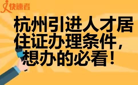 杭州引进人才居住证办理条件,想办的必看!