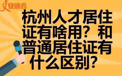 杭州人才居住证有啥用?和普通居住证有什么区别?
