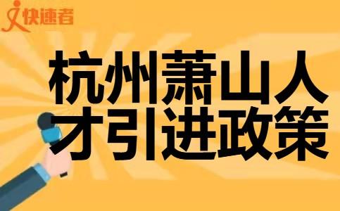 杭州萧山人才引进政策
