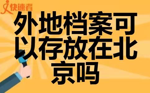 外地档案可以存放在北京吗