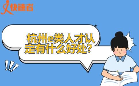 杭州e类人才认定有什么好处?