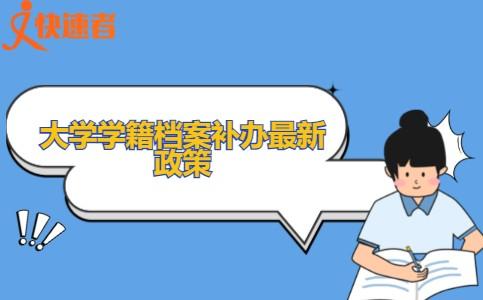 大学学籍档案补办最新政策