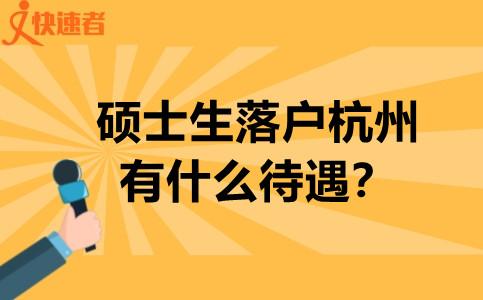 硕士生落户杭州有什么待遇?硕士生必看!