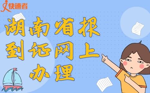 湖南省报到证网上办理