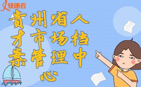贵州省人才市场档案管理中心