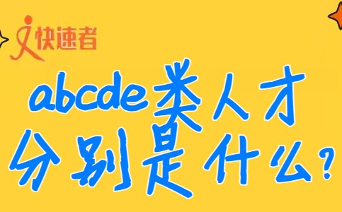 abcde类人才分别是什么?