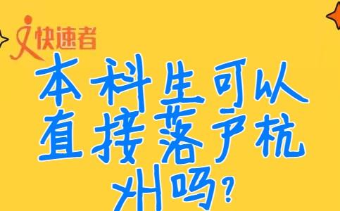 本科生可以直接落户杭州吗?