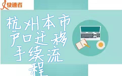 杭州本市户口迁移手续流程