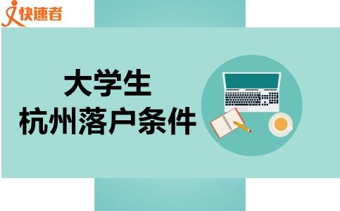 大学生杭州落户条件?想在杭州落户的大学生必看!