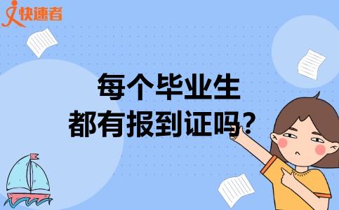 每个毕业生都有报到证吗?杭州九沐告诉你!